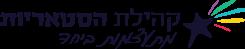 הסטאריות של ישראל Logo